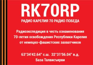 Радиоэкспедиция RK70RP турбаза Талвисъярви в Карелии отдых летом и осенью